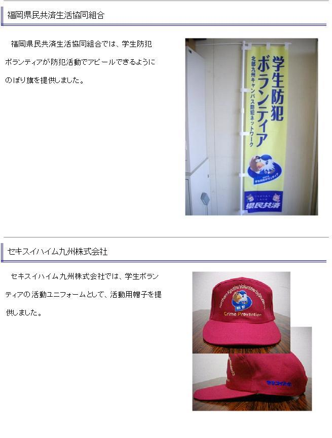 福岡 県民 共済