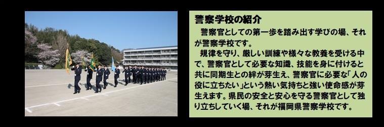 福岡 県 警察 学校