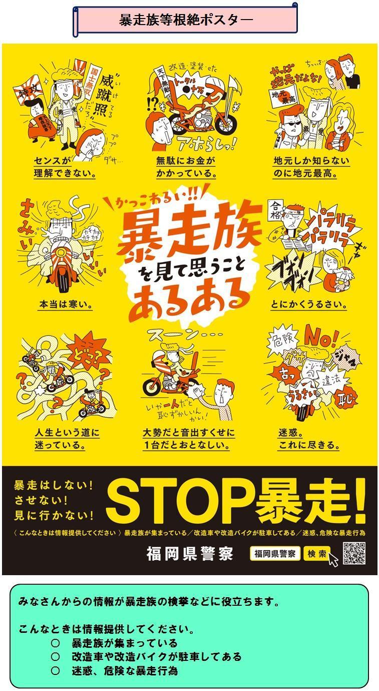 福岡県警察 暴走族等根絶ポスター