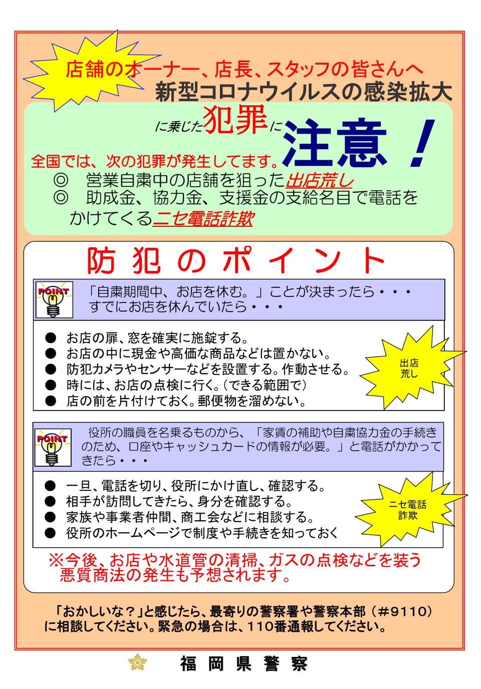 感染 者 情報 県 ウイルス コロナ 福岡