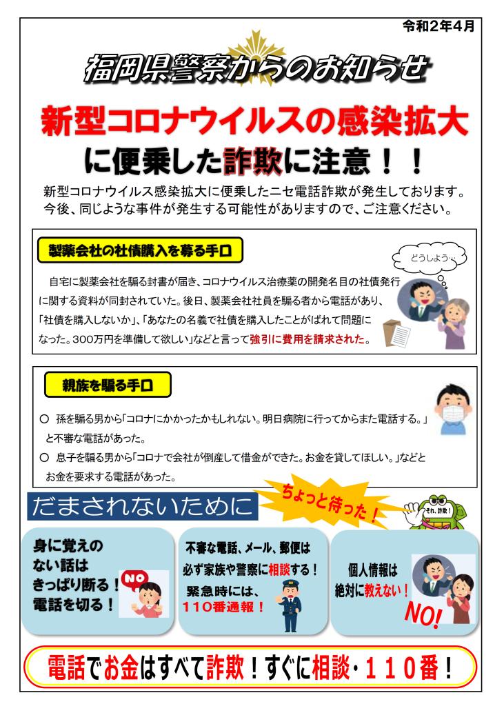 コロナ ウイルス 県 福岡