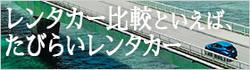 福岡で格安レンタカ―を比較・予約できるのは「たびらい」。