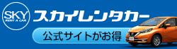 スカイレンタカー福岡地区(福岡空港・博多・小倉駅)