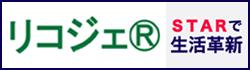 リコジェ 🄬 STARで生活革新