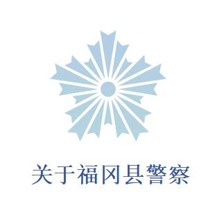 事件检举公告栏本公告栏登载福冈县警察所检举的嫌疑犯的简要信息。