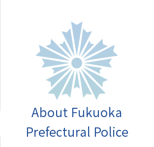 About the Fukuoka Prefectural Police