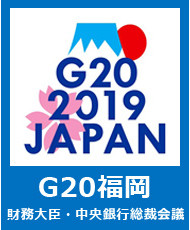 G20福岡財務大臣・中央銀行総裁会議