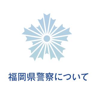 福岡県警察について
