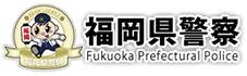 福岡県警察